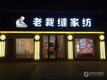 老裁缝浙江绍兴嵊州店
