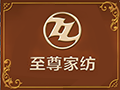 香港至尊家纺