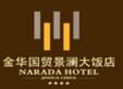 景澜酒店加盟