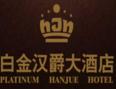 白金汉爵酒店