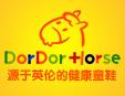 DorDorHorse童鞋加盟