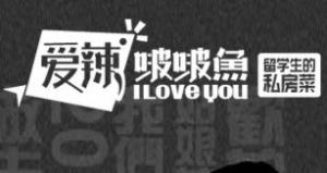 爱辣啵啵鱼>                      </a>                     </li>                     <li>                         <a href=