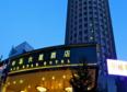 中乐酒店> </a> </li> <li> <a href=