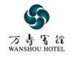 万寿宾馆加盟