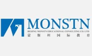 蒙斯坦教育加盟
