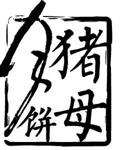 猪母月饼>                      </a>                     </li>                 </ul>             </div>             <!-- 火锅加盟热点 -->             <div class=