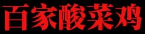 百家酸菜鸡火锅