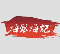 海银海记牛肉火锅