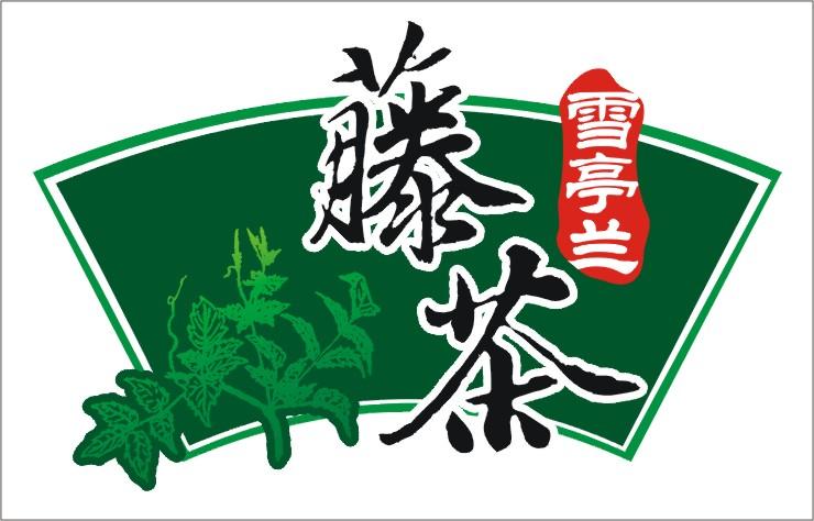 黑山谷藤茶