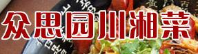 眾思園川湘菜