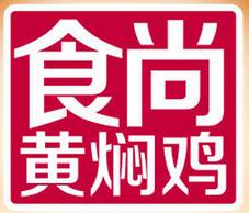 食尚快客黄焖鸡>                      </a>                     </li>                 </ul>             </div>             <!-- 火锅加盟热点 -->             <div class=