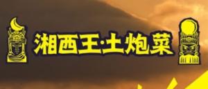 湘西王土泡菜