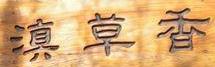 滇草香火锅
