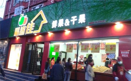 福满佳水果店