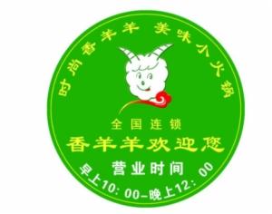 香羊羊火锅