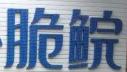 脆皖鱼火锅加盟