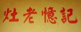 记忆老灶火锅