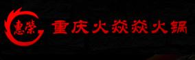 火焱焱火鍋