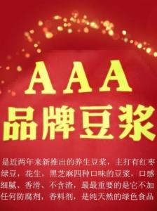 AAA品牌豆浆>                      </a>                     </li>                 </ul>             </div>             <!-- 火锅加盟热点 -->             <div class=
