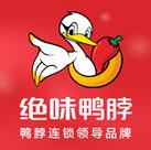 粤西绝味鸭脖