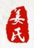 姜氏福记老北京炸酱面