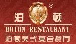 泊顿西餐加盟