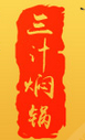 黄尚煌重庆鸡公煲