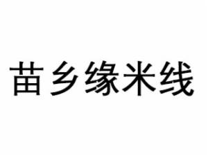苗乡缘米线