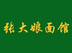 张大娘面馆