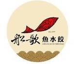 船歌魚水餃