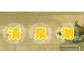 清泉湖调味品加盟