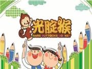 光腚猴儿童乐园