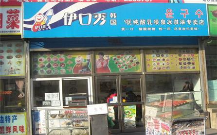 伊口秀冰淇淋