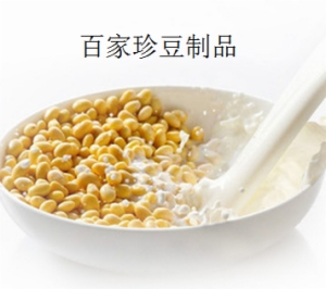 百家珍豆制品