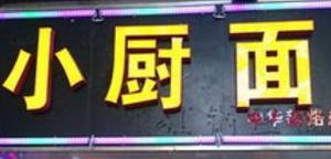 上海小厨面