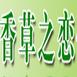 香草之恋>                      </a>                     </li>                     <li>                         <a href=