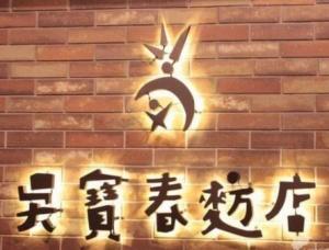 吴宝春麦方店>                      </a>                     </li>                     <li>                         <a href=