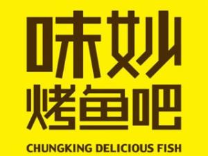 味妙烤魚吧