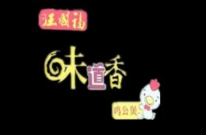 汪国福味道香鸡公煲