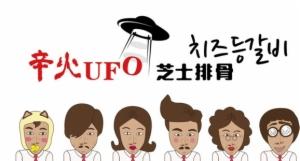 辛火ufo芝士排骨火锅