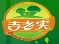 吉老实火锅