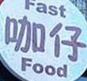 咖仔简餐>                      </a>                     </li>                     <li>                         <a href=