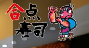 合点寿司>                      </a>                     </li>                     <li>                         <a href=