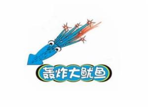 魷客轟炸大魷魚