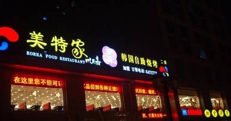 美特家韩国料理