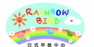 彩虹鸟日式早教