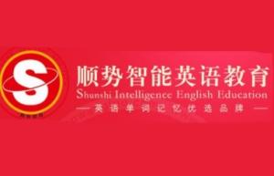 顺势智能英语教育加盟