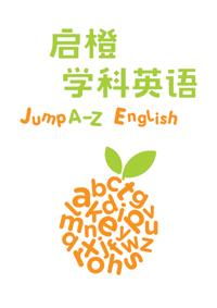 啟橙學科英語