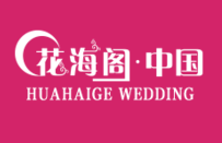 花海阁主题婚礼会馆加盟