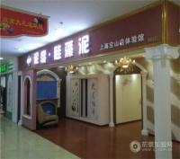 上海宝山泥度硅藻泥加盟店